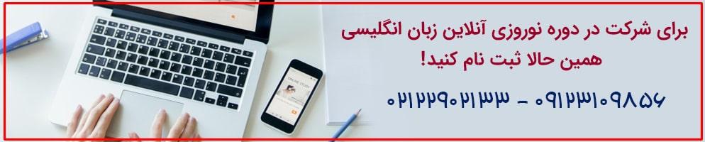 دوره آنلاین زبان