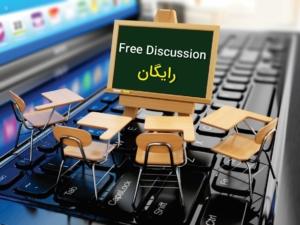 کلاس بحث آزاد انگلیسی