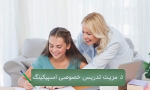 مزیت تدریس خصوصی اسپیکینگ